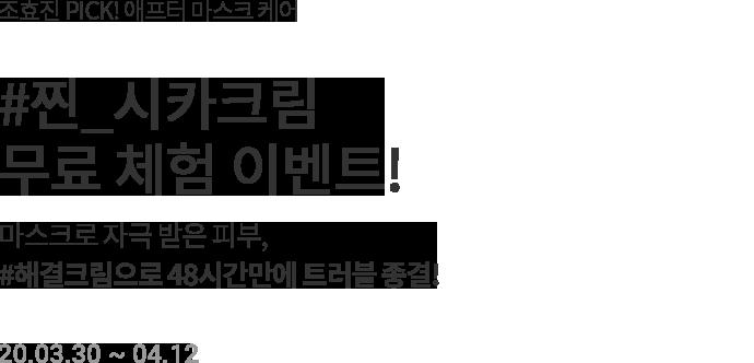 찐 시카크림 1만명 체험 이벤트 박스 이미지 2