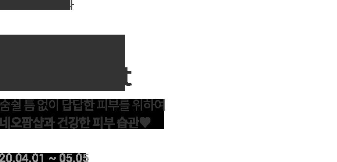 20년 4월 구매감사 Gift 박스 이미지 4